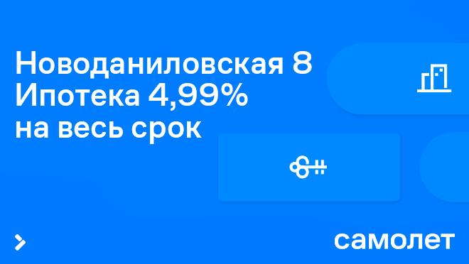 Ипотека 4,99%. МФК «Новоданиловская 8» До ближайшей станции метро Тульская —